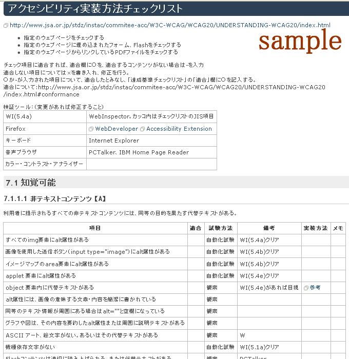 アクセシビリティ実装方法チェックリストの画面サンプル