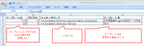 「TemplateLinedFileManager」CSVファイル