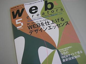 web creators(ウェブ・クリエイターズ)