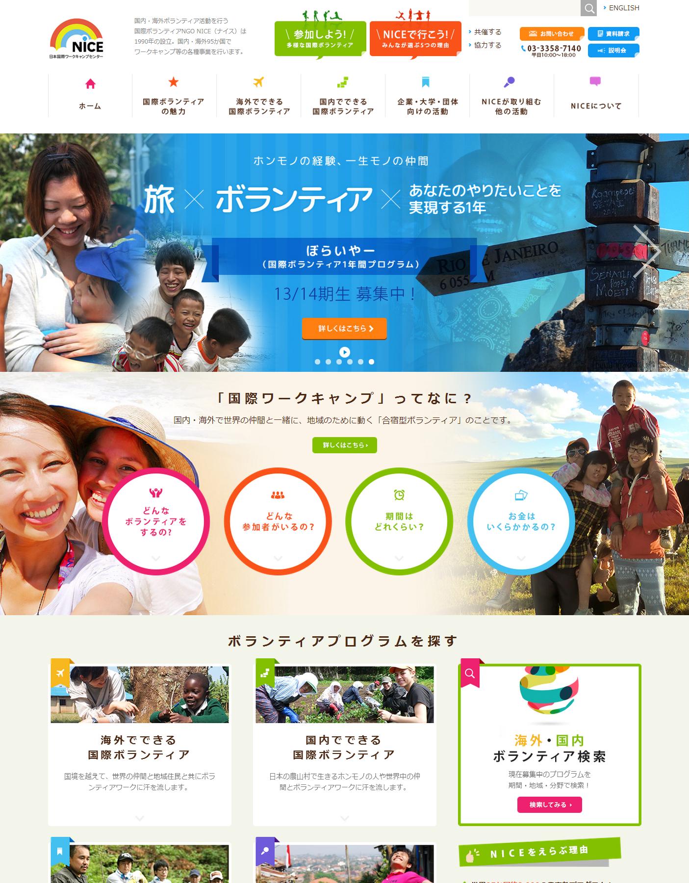 http://www.ark-web.jp/blog/images/nice01.png