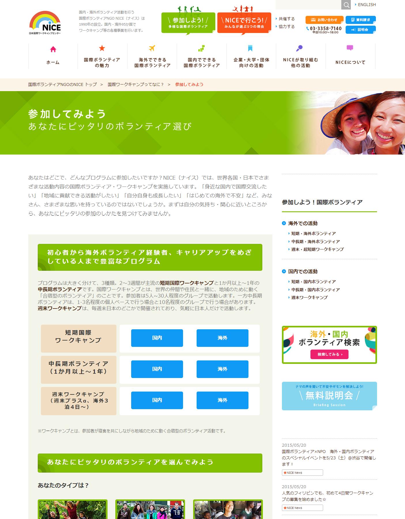 http://www.ark-web.jp/blog/images/nice02.png