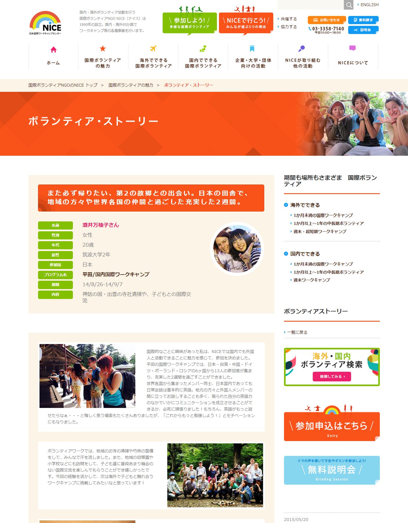 http://www.ark-web.jp/blog/images/nice03.png