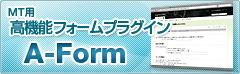 Movable Type用高機能メールフォーム生成プラグイン A-Formの詳細へ