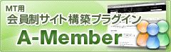 Movable Type用会員限定サイトプラグイン A-Memberの詳細へ