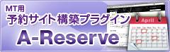 Movable Type用予約サイト構築プラグイン A-Reserveの詳細へ