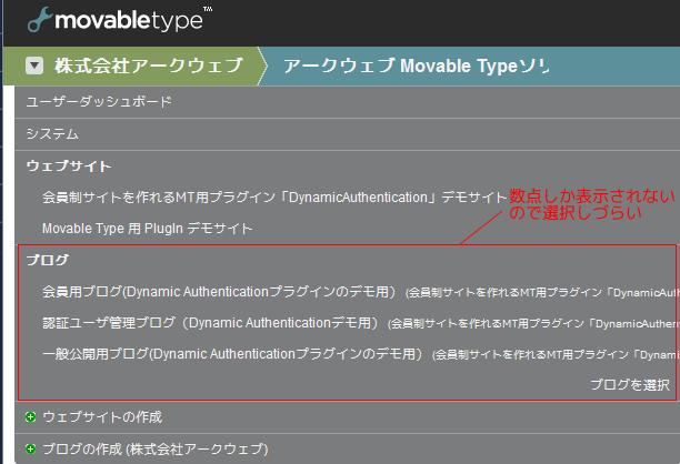 http://www.ark-web.jp/movabletype/images/UnlimitedBlogSelector101117_1.png