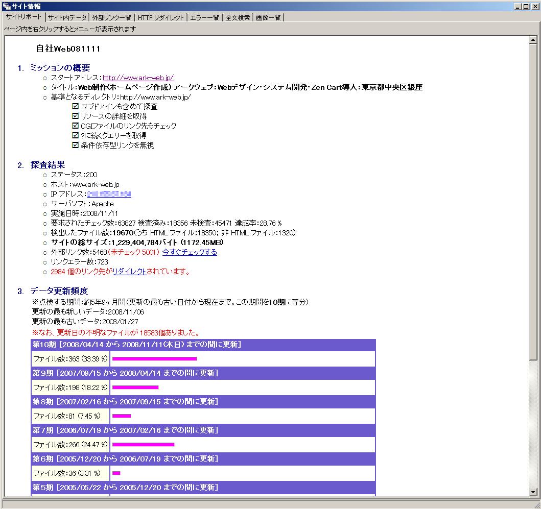 WE_sitereport.png