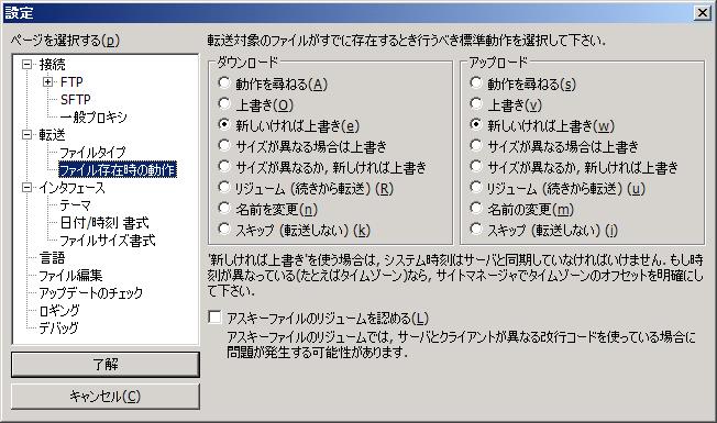 fz_06_config_trans_exist.PNG