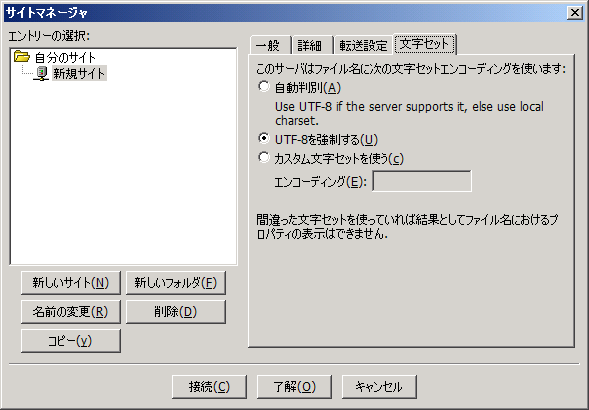 fz_10_sitemanager_charset.PNG