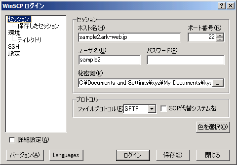 winscp_02.png