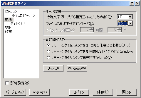 winscp_03.png