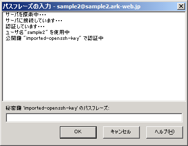 winscp_06.png