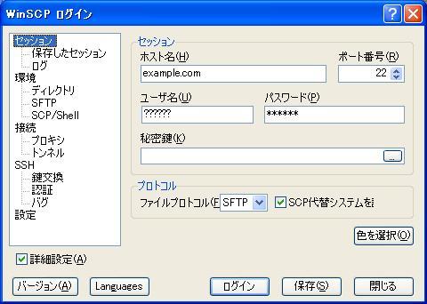 winscp_01.jpg