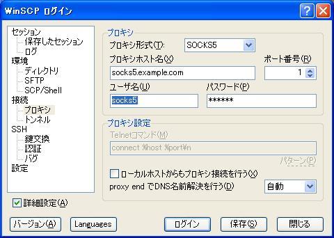 winscp_02.jpg