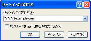 winscp_03.jpg