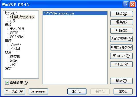 winscp_04.jpg