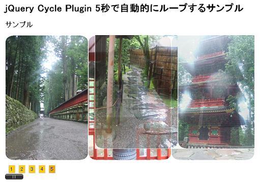 jQuery Cycle Plugin 5秒で自動的にループするサンプル