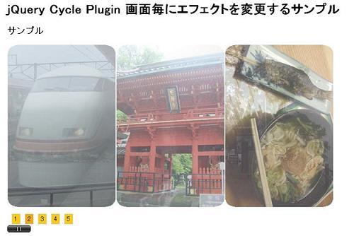 jQuery Cycle Plugin 画面毎にエフェクトを変更するサンプル