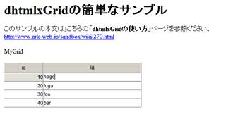 dhtmlxgrid_sample_img01.jpg