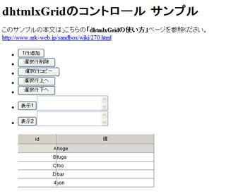dhtmlxgrid_sample_img02.jpg