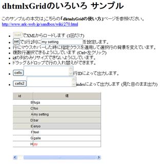 dhtmlxgrid_sample_img03.jpg